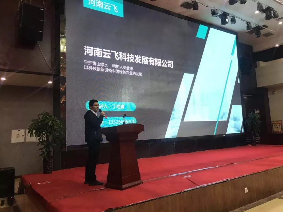 云飞科技参加2019绿色防控技术与装备发展交流会